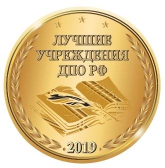 награда лучшего учреждения  дистанционного профессионального обучения в 2019 году